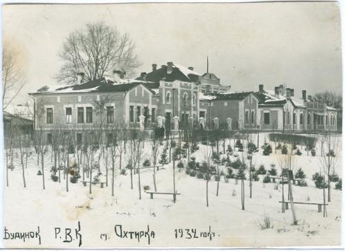 Охтирка Ахтырка Дом Р.В.К. Фото открытка Изд. Красный крест 1932 год Украина