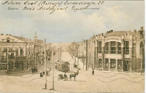 Орел Болховская Северный Банк Почта 1912 Трамвай Парикмахерская Извозчик Лошадь Orel North Bank