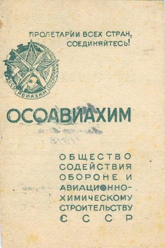 Осавиахим Удостоверение Членский билет 1944 год Непочтовые марки Украина Пропаганда Оборона СССР