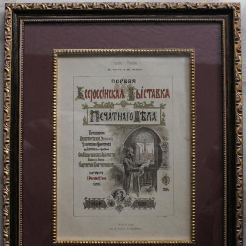 Первая Всероссийская Выставка Печатного дела 1895 год С Петербург Литография Голике