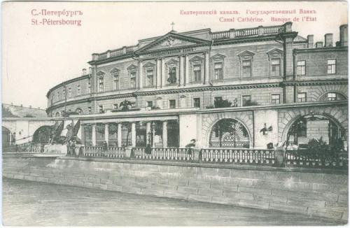 Петербург Екатерининский канал Государственный Банк №134 А.К. Petersburg Bank
