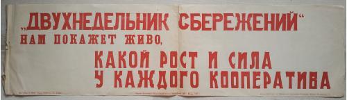 Плакат Двухнедельник сбережений Изд. Центрального Сельского хозяйственного Банка 1927  Пропаганда