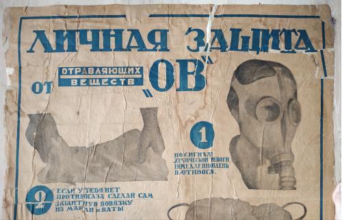 Плакат Личная защита от отравляющих веществ ОВ Художники Бр. Аладжаловы и А. Узлян Пропаганда СССР
