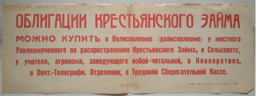Плакат Облигации крестьянского займа Изд. Народного Комиссариата Финансов 1927  Пропаганда СССР