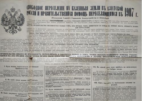 Плакат Свободное переселение на казенные земли в Азиатской России 1907 год Голике и Вильборг Реклама