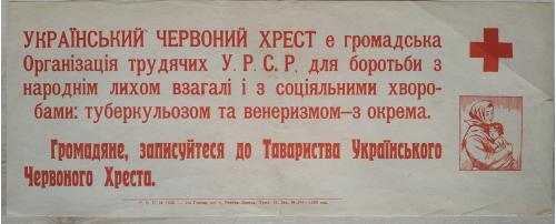 Плакат Украинский Красный Крест Український Червоний Хрест 1927 Одесса Пропаганда СССР