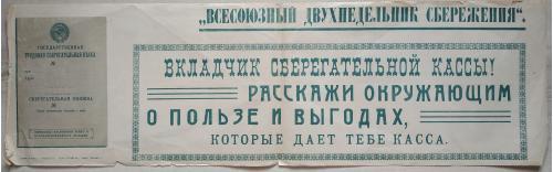 Плакат Всесоюзный двухнедельник сбережения 1927 год Сберегательная книжка касса  Пропаганда СССР