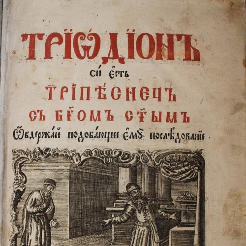 Почаевская Лавра Триод Трипесенец 18 Век Церковно-богослужебные книги Религия Православие