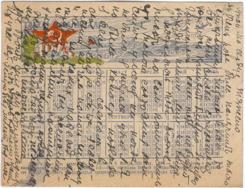 Почтовая карточка Табель календарь 1943 год Военная цензура Почта Свердловск Прокопьевск Пропаганда