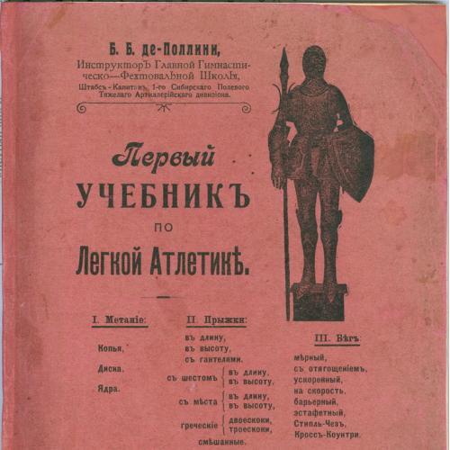 Поллини Первый учебник по легой атлетике 1912 год С- Петербург Гимнастка Фехтование Бег Спорт