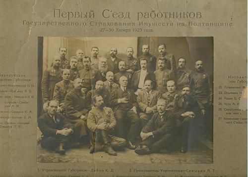 Полтава Фото 1-й Съезд работников Государственного Страхования Имущества 1923 год Украина СССР