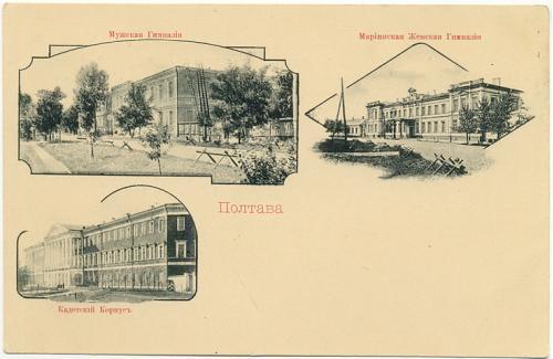 Полтава Кадетский корпус Мужская гимназия Мариинская Женская гимназия Грюс