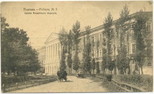 Полтава Здание Кадетского корпуса №7 Изд. Суворин 1917 год Извозчик