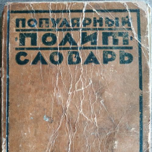 Популярный полит словарь Изд. Прибой 1927 год Ленинград Гублит