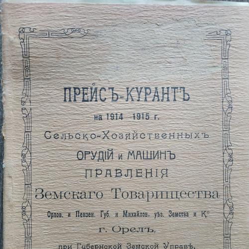 Прейс-курант на 1914-1915 г. Сельско-Хозяйственных Орудий и машин Земского товарищества Орел Пенза