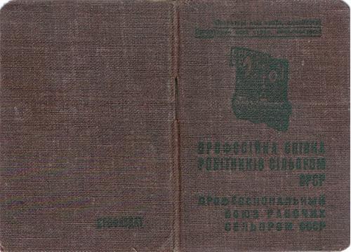 Профсоюзный билет Сельпром 1934 год Непочтовые марки Украина Пропаганда Табак Алкоголь СССР