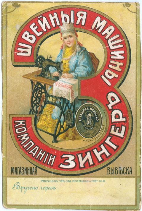 Реклама Компания Зингер Швейные машины Магазинная вывеска Лит. Вефер и Ко С  Петербург Медаль