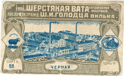 Реклама Паровая ватная фабрика Голодца Вильна Шерстяная вата