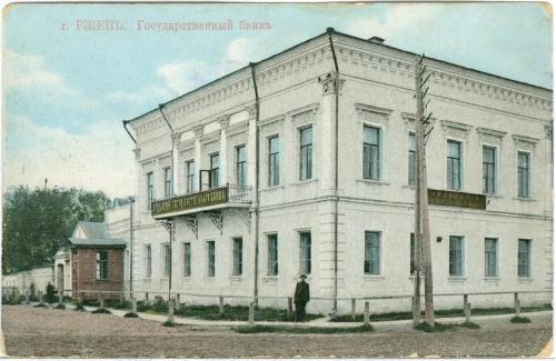 Ржев Государственный Банк №16 Изд. М. Кампель Почта Тамсалму Таллин 1926 Rzhev Bank