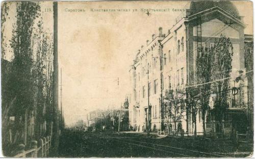 Саратов Константиновская ул. Крестьянский Банк №119 Saratov Bank