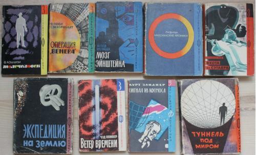 Серия книг Зарубежная фантастика издательство Мир 104 книги 1965 год 1991 год СССР