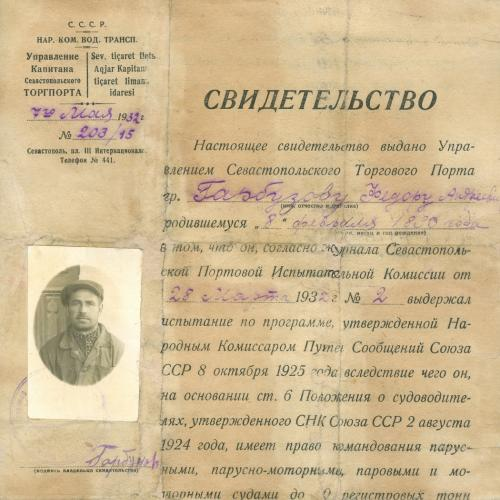 Севастополь порт Свидетельство на управление судами 1932 год Народный комиссариат водного транспорта