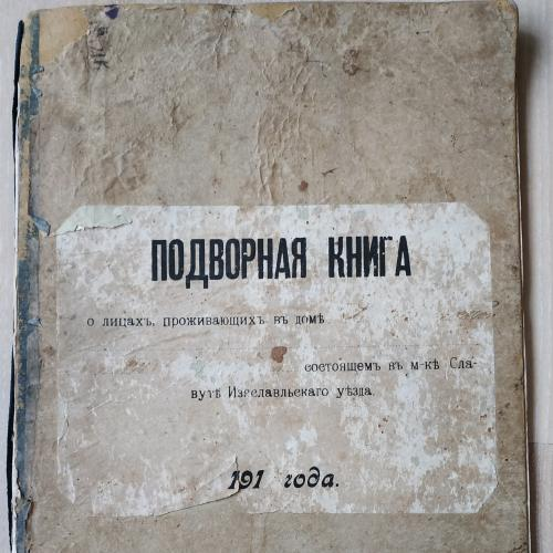 Славута Изяславский уезд Подворная книга 1911 год Еврейское местечко Иудаика Slawuta