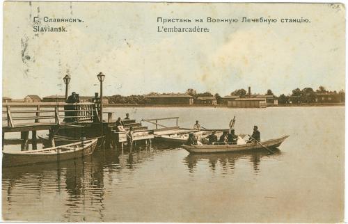 Славянск Пристань на Военную Лечебную станцию Почта 1911 год Киев Г-же Студзинской Озеро Лодка Типы