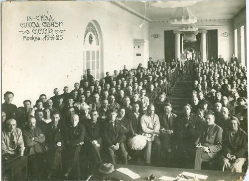 Союз связи СССР 9 Съезд Москва 1925 год Фото Председатель ВЦИК М. Калинин Почта СССР