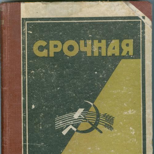 Срочная записная книжка календарь СССР 1920 е  годы Пропаганда