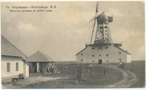 Ст. Бобринская Ветряная мельница в имении графа №3 Суворин 1916 Смела Черкассы Bobrinskaya Windmill