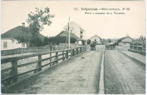Ст. Бобринская Мост и мельница на реке Тесьмин №10 КП Смела Черкассы Лошадь Bobrinskaya