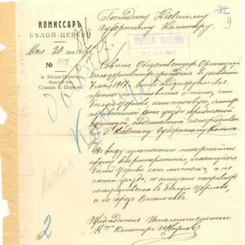 Станция Белая Церковь Комиссар местечка Киевскому губернскому Комиссару Прошение документ 1917 год