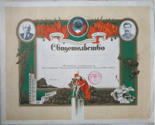 Свидетельство участника Всесоюзной Сельскохозяйственной Выставки СССР 1941 год Сталин Пропаганда
