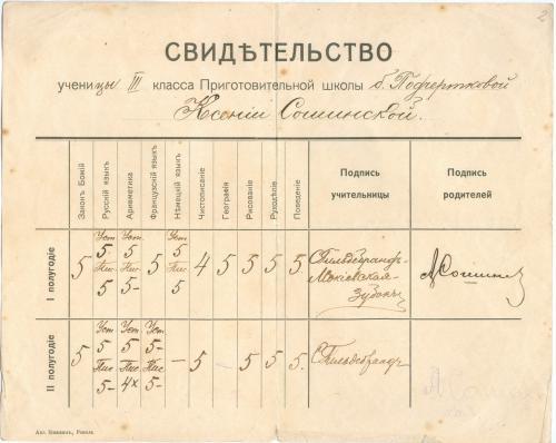 Свидетельство ученицы 3-го класса Приготовительной школы Типография Миквица Ревель Таллин