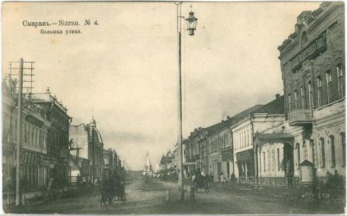 Сызрань Большая улица Государственный Банк №4 Суворин 1914 Реклама Извозчик Часы Sizran Bank Cab