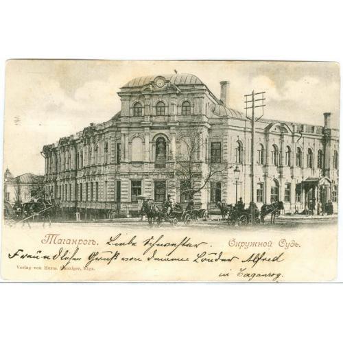 Таганрог Окружной Суд Изд. Данзигер Рига Почта Langfuhr 1901 Извозчик Часы Taganrog District Court