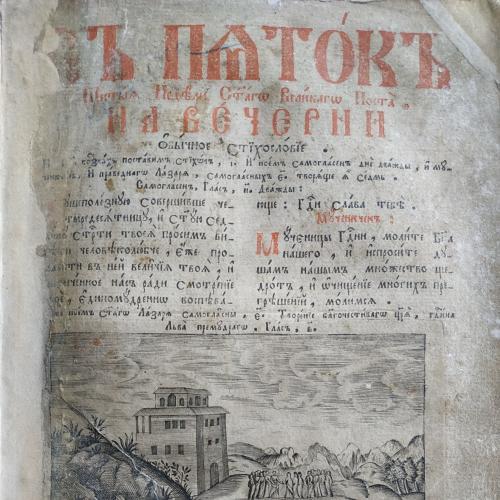 Триодь цветная Почаевская лавра 1742 год Гравюры Иосиф Гочемский Триодион Стародрук Теология Религия