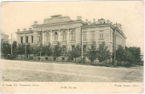 Тула Отделение Государственного Банка Изд. Общ. Св. Евгении Красный Крест Банк Tula Bank
