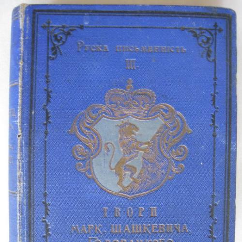 Твори Шашкевича Головацкого Устияновича Могильницкого 1906 год Львов Тип. Беднарского Украина