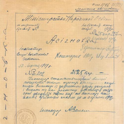 Асігновка в Міністерство Народної Освіти УНР Українська Держава Станіслав 1919 Ассигновка Банк