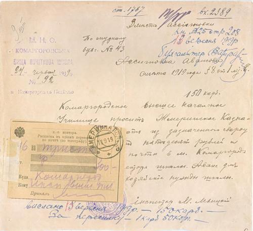 Асігновка в Жмеринское казначейство Комаргородская школа УНР Українська Держава 1919 Ассигновка Банк