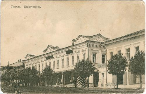Уржум Казначейство Изд. Ф.М. Стяжкин Банк Urzhum Treasury Department Bank