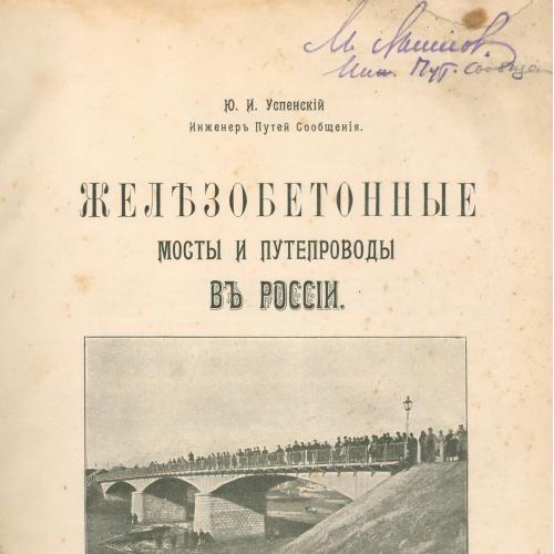 Успенский Железобетонные мосты и путепроводы в России 1908 год Екатеринослав Типография Яковлева