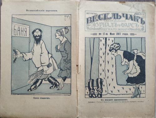 Весельчак еженедельный журнал фарс легкого жанра Май 1917 год №17 Распутин Юмор Сатира Карикатура