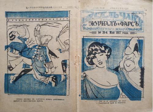 Весельчак еженедельный журнал фарс легкого жанра Май 1917 год №20 Распутин Юмор Сатира Карикатура