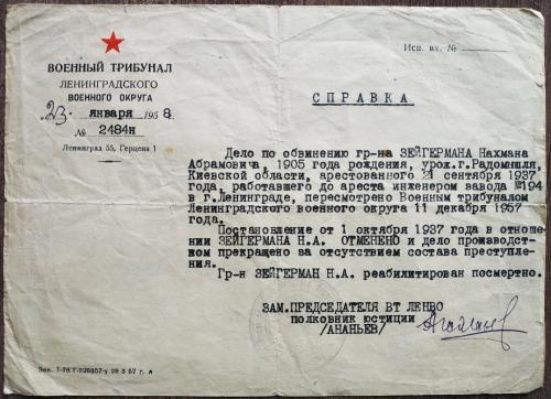 Военный трибунал Ленинградский военный округ 1958 Справка о реабилитации Нахман Зейгерман Радомышль