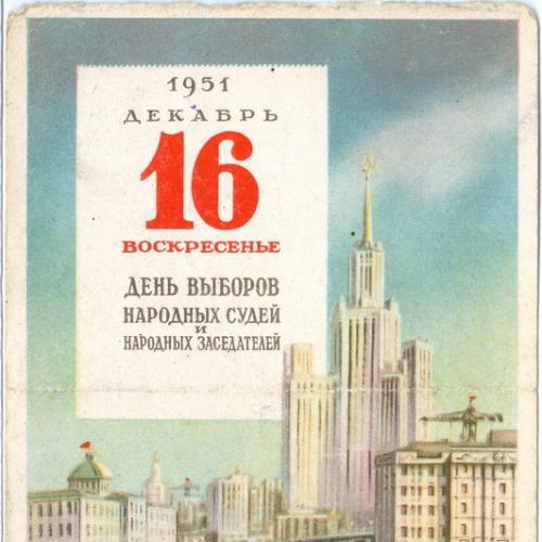 Выборы Народных судей и народных заседателей Приглашение 1951 год Плакат Агитация Пропаганда СССР