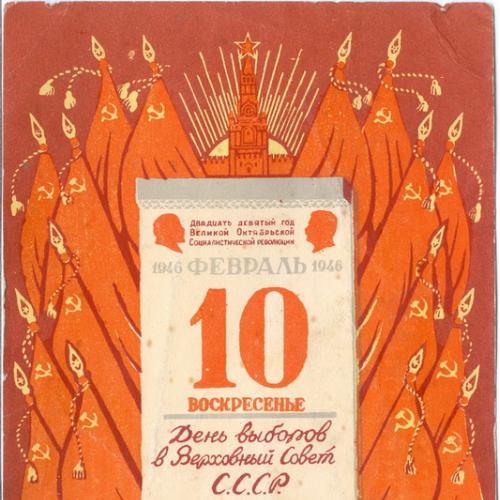 Выборы в Верховный Совет 1946 год Худ. В. Ливанова Искусство Плакат Агитация Пропаганда Сталин СССР