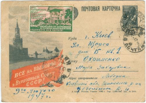 Выборы в Верховный Совет СССР 1946 год Почтовая карточка Лебедин Киев Плакат Агитация Пропаганда